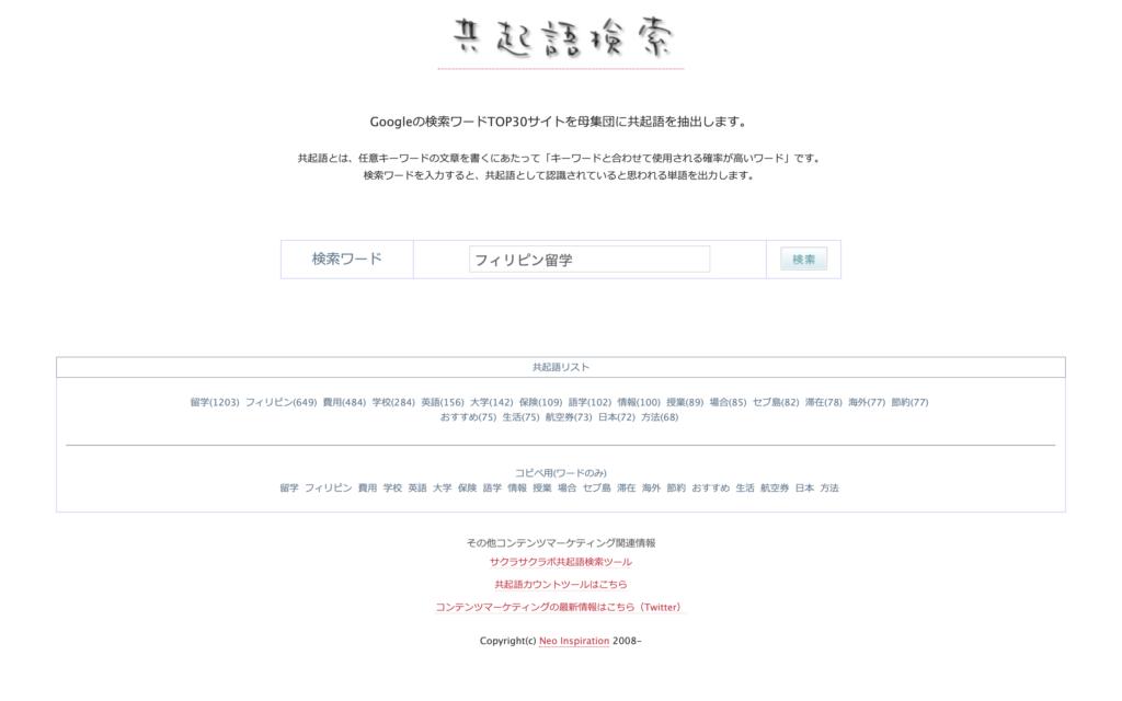 その⑥:共起語検索ツール