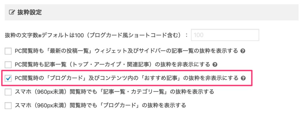 「PC閲覧時の「ブログカード」及びコンテンツ内の「おすすめ記事」の抜粋を非表示にする」にチェックを入れる