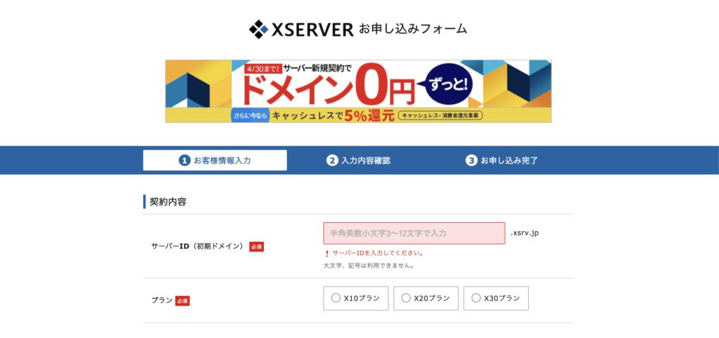 Xサーバーお申し込みフォーム