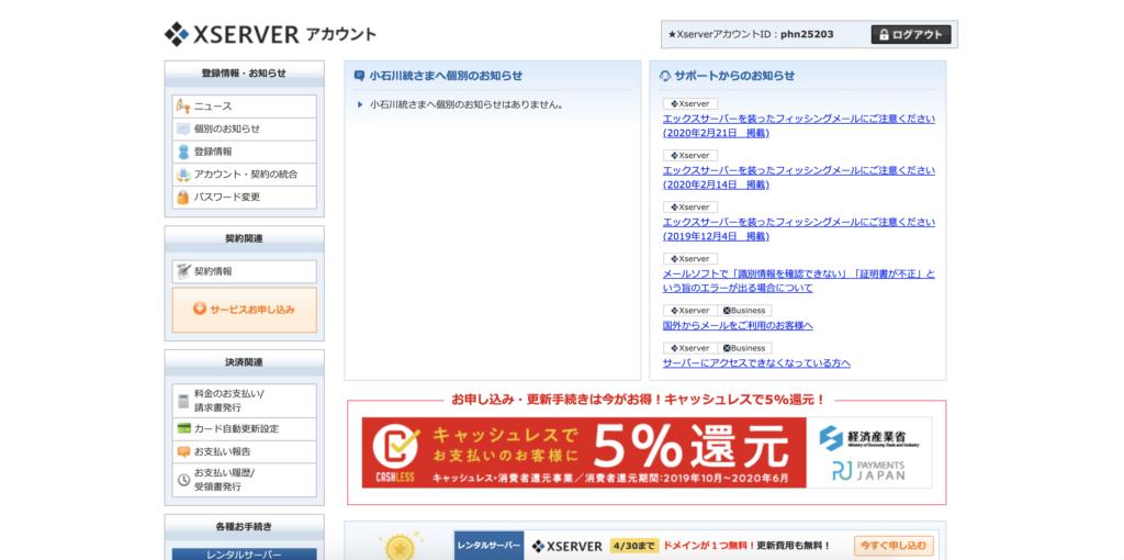 XserverアカウントTOPページ