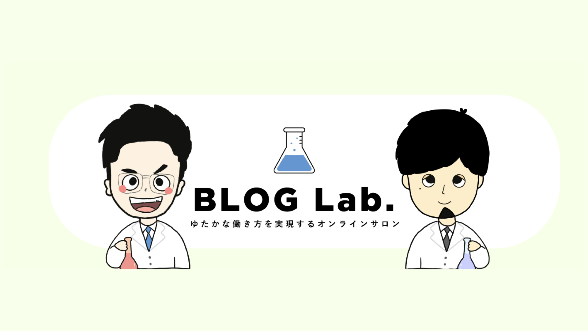 ブログラボに参加ご検討の方へ!【料金やコンテンツをご紹介】